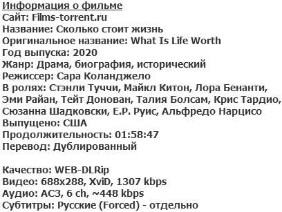Сколько стоит жизнь (2020)
