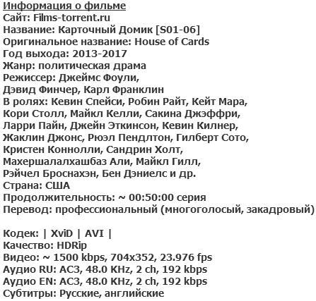 Карточный Домик. Все сезоны (2013-2017)