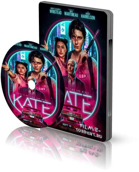 Кейт (2021)