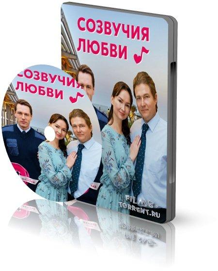 Созвучия любви (2021)