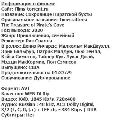 Сокровище Пиратской бухты (2020)
