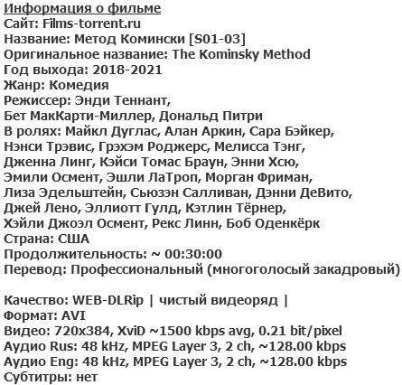 Метод Комински. Все сезоны (2018-2019)