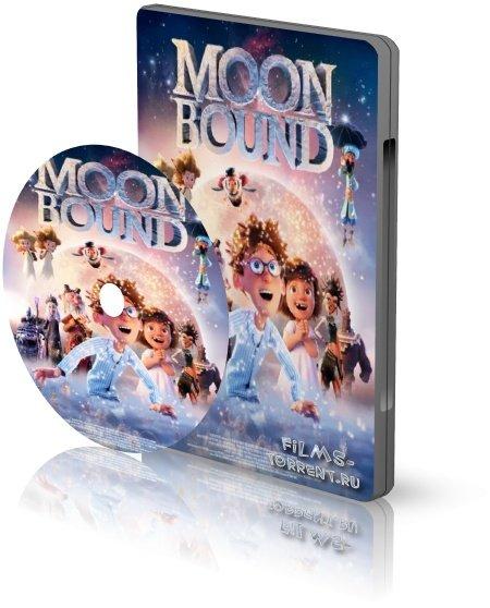 Лунные приключения (2021)