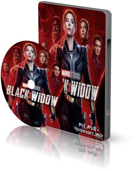 Чёрная Вдова 3D (2021)