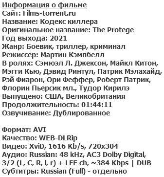 Кодекс киллера (2021)