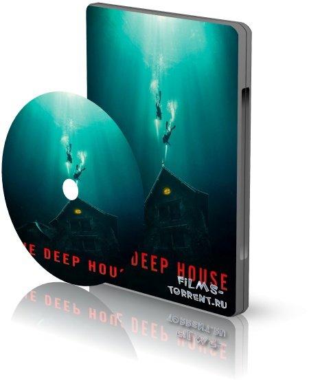 Подводный дом (2021)